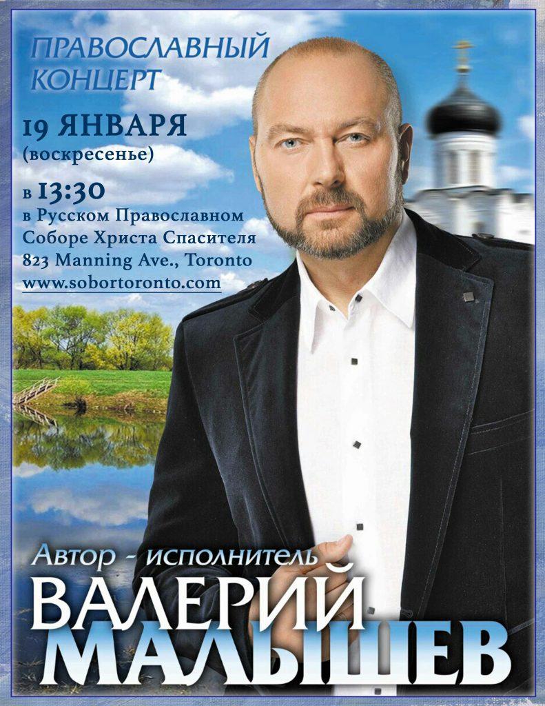 Concert of Valeriy Malishev