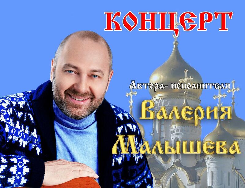 Consert Valeriy Malishev
