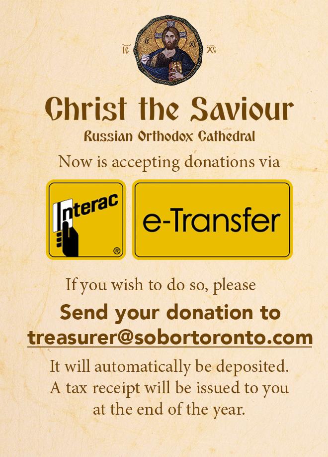 e-Transfer Donation